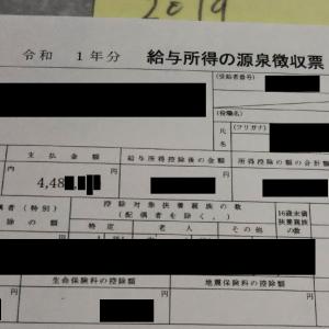 【ビルメン】系列へ転職1年経過して ~年収編~