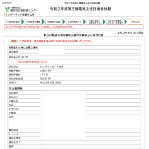 【ビルメン】令和2年度の試験申し込み