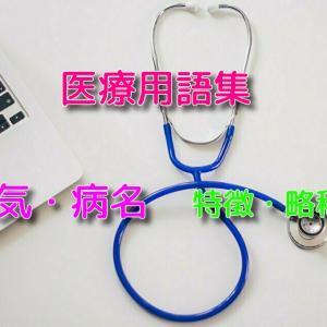 医療用語集~病名Ver.~【管理栄養士も知っておく必要あり!!略称を一覧紹介】
