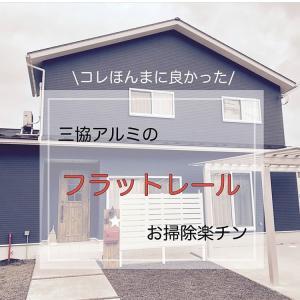【お掃除ラクちん♪】画期的な窓サッシ☆三協アルミのフラットレールがオススメ!