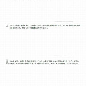 方程式文章題(やりとり編)