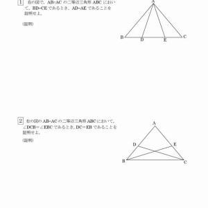 二等辺三角形の証明
