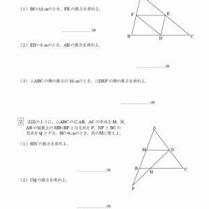 相似(中点連結定理)
