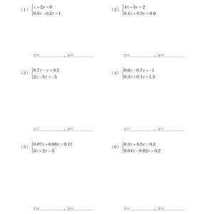 連立方程式(小数)