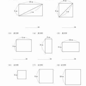 三平方の定理(四角形の対角線)