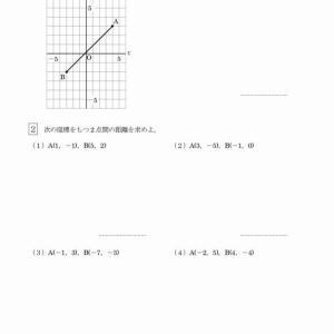 三平方の定理(2点間の距離)