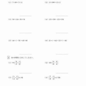 正の数・負の数(分配法則)