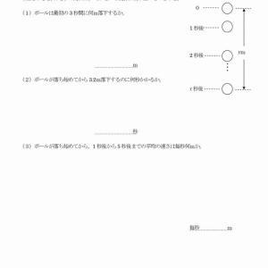 2乗に比例する関数(利用)