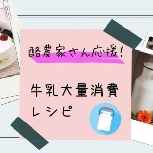 【牛乳大量消費】簡単レシピ!飲んで食べて酪農家さんを応援しよう