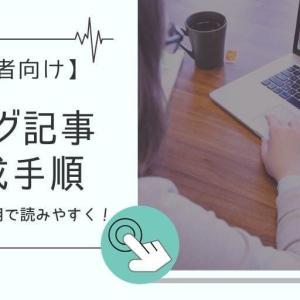 【初心者向け】私のブログ記事の書き方手順をご紹介【はてなブログ】