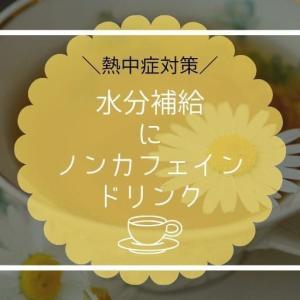 熱中症対策に!愛飲のカフェインレス飲み物をご紹介【水分補給】