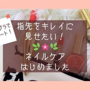 【ダイソー】ネイルケア用品をお試し!主婦でも指先をキレイにしたい!