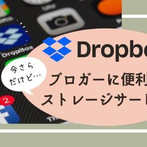【Dropbox】ブログで使う写真や画像を便利に保存!