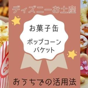 【ディズニー土産】つい買っちゃう!お菓子缶やポップコーンバケット活用法