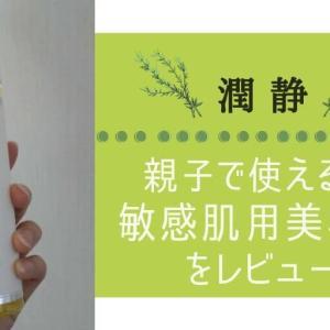 【潤静-うるしず】親子で使える敏感肌用美容液をレビューします!