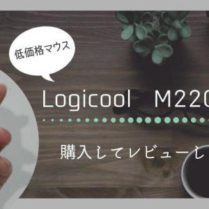 安いマウスで十分!な方にLogicoolのM220RDをレビューします