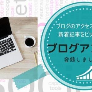 【ブログのアクセスアップツール】ブログアンテナに登録してみました