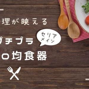 【セリア】愛用しているプチプラ食器をご紹介します【シンプル】