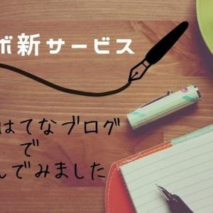 【はてラボ新サービス】てがきはてなブログを遊んでみました!