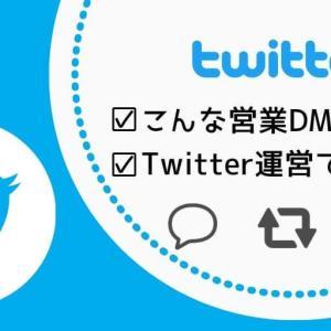 【Twitter運用】営業DM来たらどうする?こんなの来ました