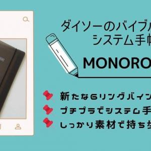 【ダイソー】6リングのバイブルサイズシステム手帳【MONOROOM】