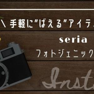 【セリア】手軽に「ばえる」アイテム!フォトジェニックシート【100均】