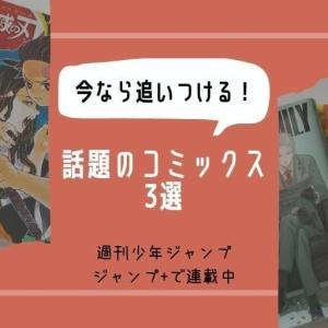 【鬼滅の刃の次はコレ】今なら最新刊に追いつける!話題のマンガ3選