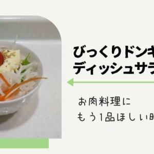 おうちで簡単美味しい「びっくりドンキー風ディッシュサラダ」