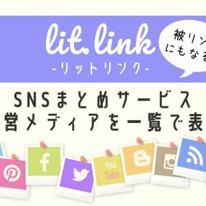 【lit.link-リットリンク】無料のSNSまとめサービス!使い方や評価は?