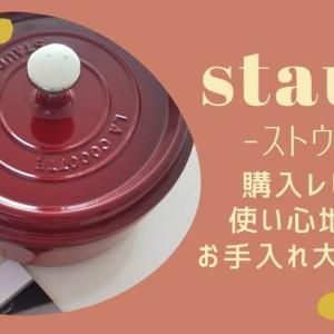 【ストウブ(STAUB)】22cmを購入!使い勝手やお試ししたレシピ紹介
