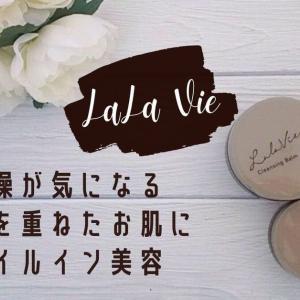 【Lala Vie-ララヴィ】年齢肌に潤いをあたえるオイルイン美容!40代が口コミレビュー