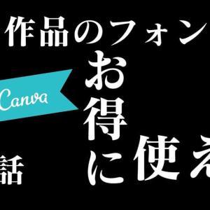 【Canva Pro】あのアニメ・ゲームのフォントが使える!無料お試しも