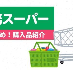 【業務スーパー】おすすめ購入品!大容量でも使い切れる