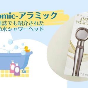 【Arromic-アラミック 】節水シャワーヘッド|子供のお風呂におすすめ