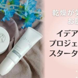 【プロジェマックススターターセット】気になる乾燥肌から潤い肌へ!口コミレビュー