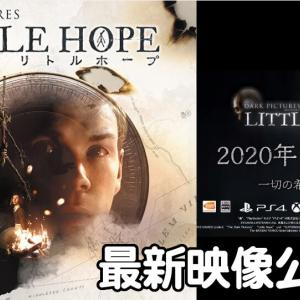 一切の希望を捨てよ【THE DARK PICTURES:LITTLE HOPE】2020年夏発売!
