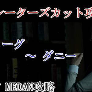キュレーターズカット攻略①【ストーリー攻略 マンオブメダン】