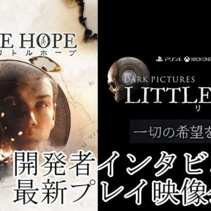 【THE DARK PICTURES:LITTLE HOPE】リトル・ホープ最新プレイ動画公開