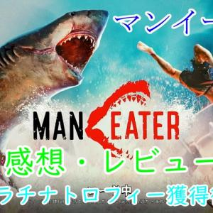 【Maneater(マンイーター)】レビュー(プラチナトロフィー獲得後)