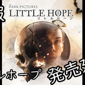 【悲報】「Little Hope(リトル・ホープ)」発売延期へ【PS4】