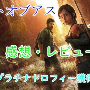 【The Last Of Us(ラストオブアス)】レビュー(プラチナトロフィー獲得後)