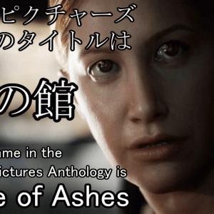 次回作のタイトルは「House of Ashes」【ダークピクチャーズ】
