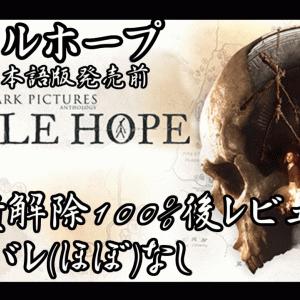 【リトル・ホープ】レビュー(実績解除100%後)PC版【Little Hope】
