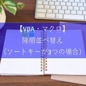 【ExcelVBAプログラミング】(並べ替え6)降順並べ替え(ソートキーが3つの場合)
