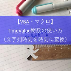 【ExcelVBA関数】TimeValue関数で文字列時刻を時刻に変換する方法を教えて!