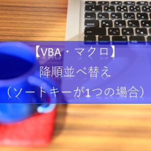 【ExcelVBAプログラミング】(並べ替え4)降順並べ替え(ソートキーが1つの場合)