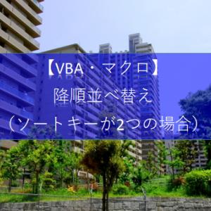 【ExcelVBAプログラミング】(並べ替え5)降順並べ替え(ソートキーが2つの場合)