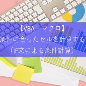 【ExcelVBAプログラミング】(計算5)条件に合ったセルを計算する(IF文による条件計算)