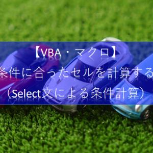 【ExcelVBAプログラミング】(計算6)条件に合ったセルを計算する(Select文による条件計算)