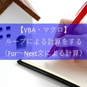 【ExcelVBAプログラミング】(計算7)ループによる計算をする(For~Next文による計算)